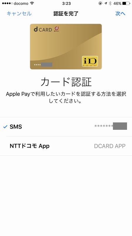 カード認証方法の画面