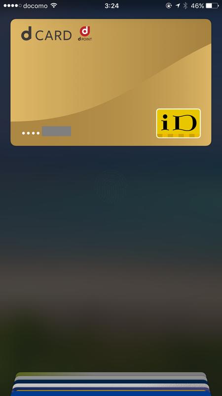 WalletアプリのdカードGOLD