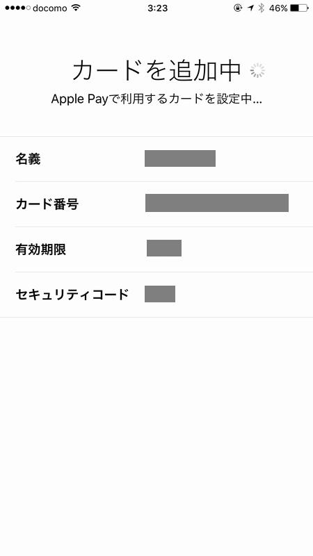 Apple Payで利用するカードを設定中の画面