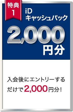 入会翌月までにキャンペーンエントリーでiDキャッシュバック2,000円分