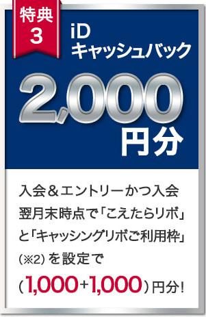 「こえたらリボ」設定完了でiDキャッシュバック1,000円分、「キャッシングリボご利用枠」設定完了でiDキャッシュバック1,000円分