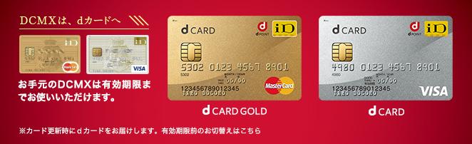 DCMX GOLDからdカード GOLDへ券面デザイン変更