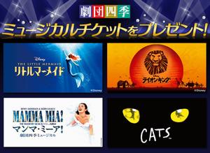 劇団四季ミュージカルチケット画像